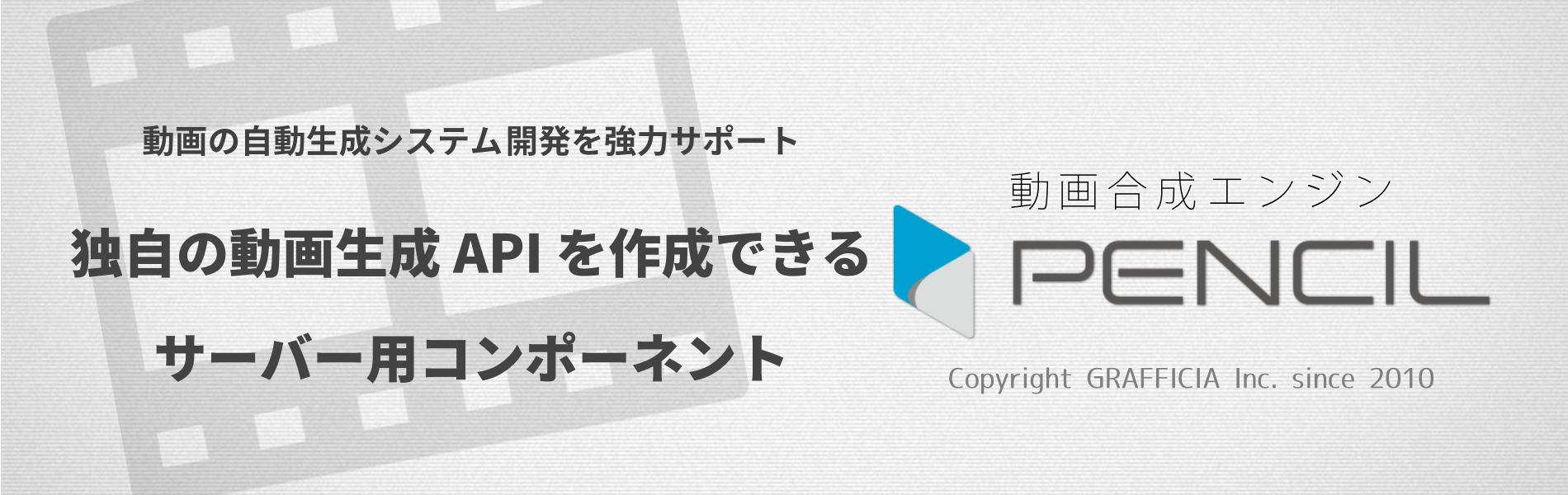 動画の自動編集・合成 API を構築できるサーバーコンポーネント PENCIL 概要