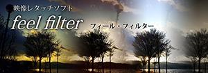feelfilter-300x105